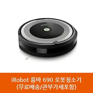 아이로봇 로봇청소기 룸바 690  [해외배송] New 아이로봇 룸바 690 로봇청소기