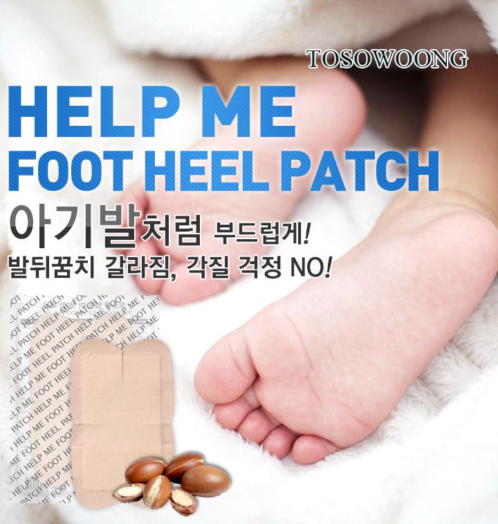 [토소웅] 헬프미 풋 힐패치