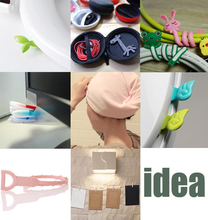아이디어 생활 필수아이템