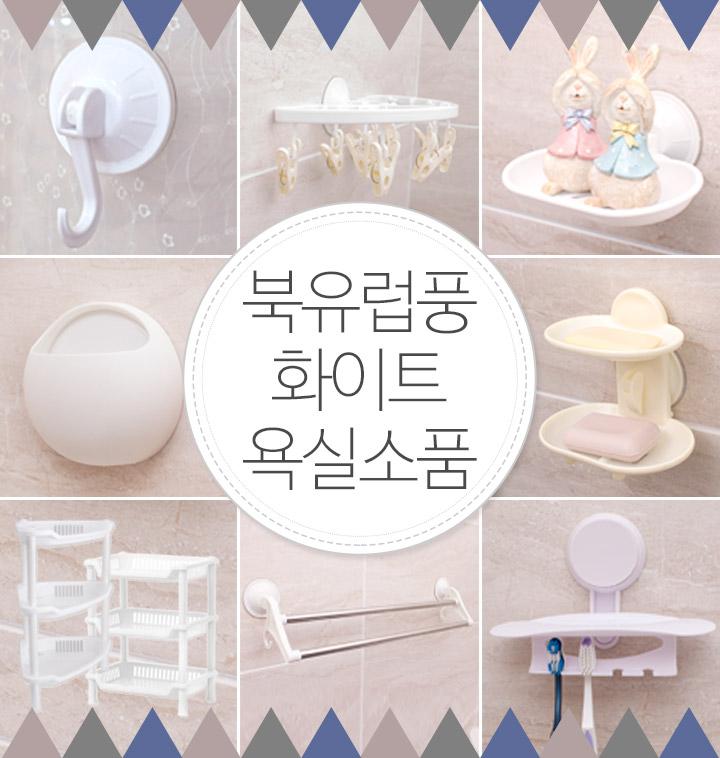 [욕실소품모음] 심플하고 깔끔한 디자인 북유럽풍 화이트 욕실용품
