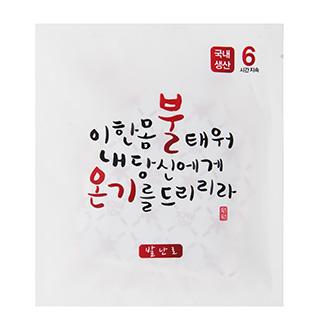 [슈퍼마트]불온기 발핫팩 20gx2개