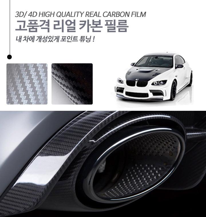 [차량용품] 3D/4D 리얼카본 필름 모음