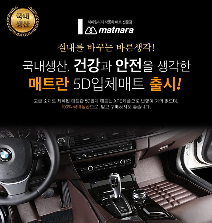 매트란 5D 카매트