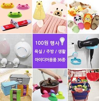 아이디어 욕실생활용품 100원부터!
