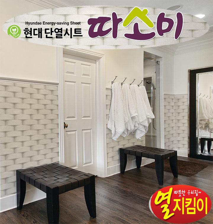 [현대단열시트] 단열과 도배를 한방에 따소미 벽지