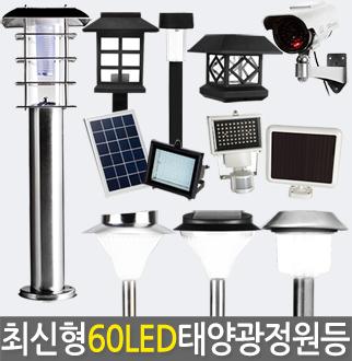 아름다운정원★ 태양광 LED 정원등모음