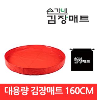 손가네 대용량 김장매트