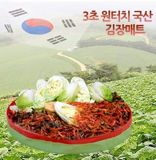 원터치 국산 무봉제 김장매트