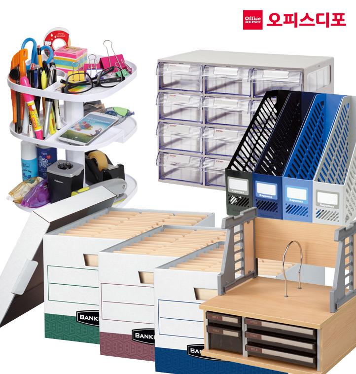 데스크/서류 정리용품 모음전