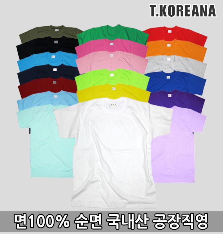 [티코리아나] 반팔/긴팔 남녀공용
