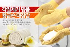 [때비누증정]황금손 때장갑&등타월
