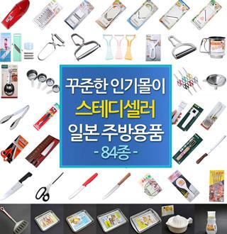 시모무라 양배추 채칼 / 주방용품 모음