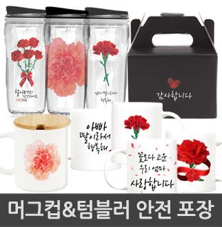 [슈퍼특가] 가정의달 제작 머그/텀블러