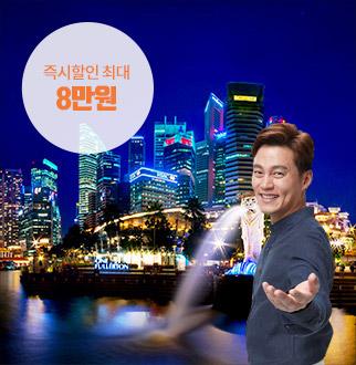 싱가포르4/5일항공/자유/패키지 I7. [스쿠트] 싱가포르 3박5일 패키지 08월 09일(수)
