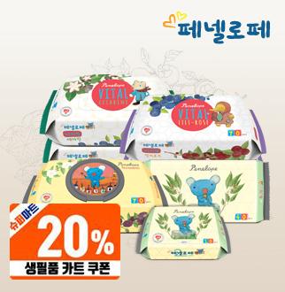 [슈퍼마트] 페넬로페 아기물티슈 모음전