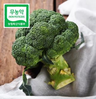 [슈퍼마트] 친환경 브로콜리 1송이