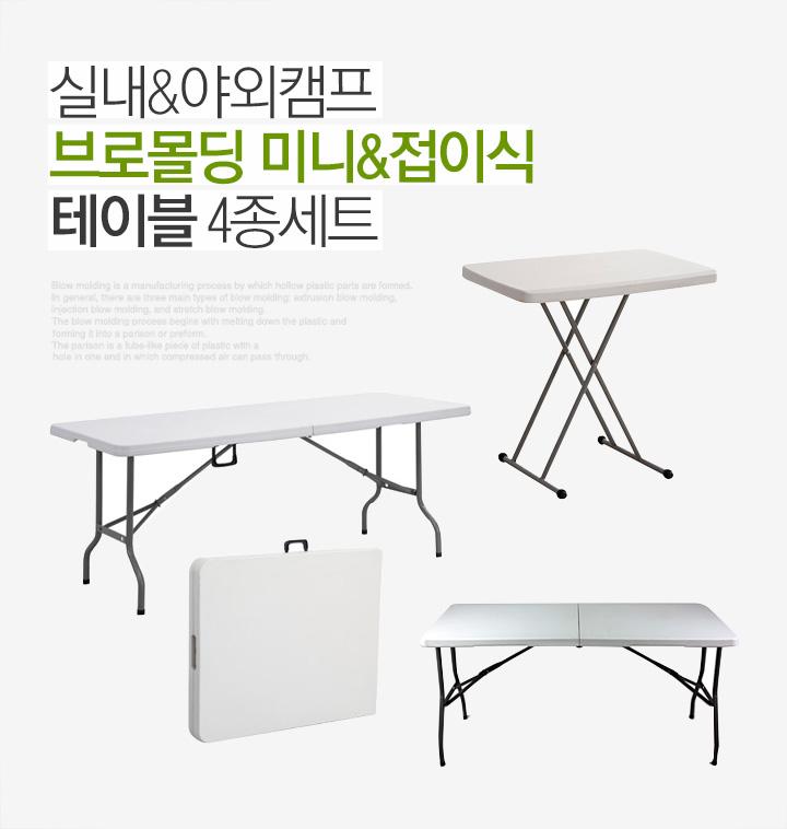 테이블 4종세트