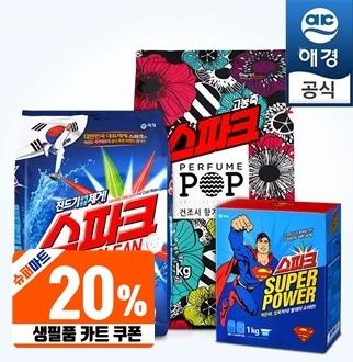 [애경] 스파크 세탁세제 +20%할인쿠폰