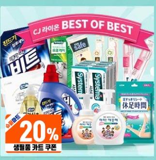 [생필품20%][CJ LION] Best 인기상품 모음전