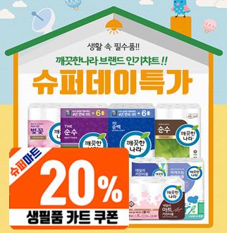 [20%쿠폰]깨끗한나라 화장지 모음