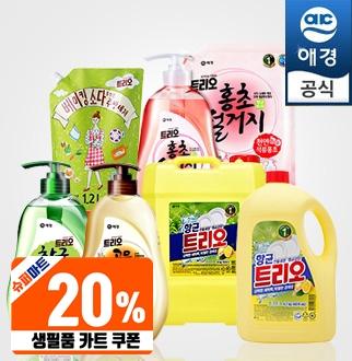 [애경]트리오/순샘 주방세제 최대 2만원 할인★