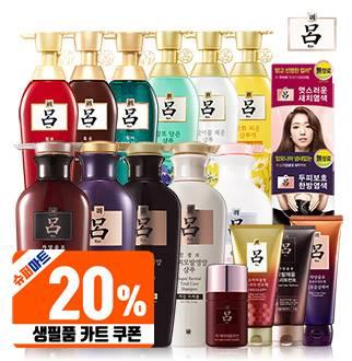 [려] 샴푸/린스/염색약+ 생필품 20% 할인