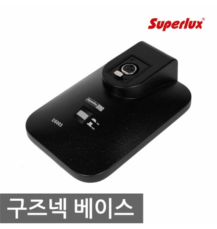슈퍼럭스 DS003S 베이스