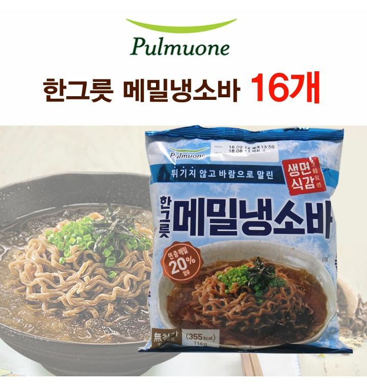 풀무원 한그릇 메밀냉소바 116g x 16개(1박스)/