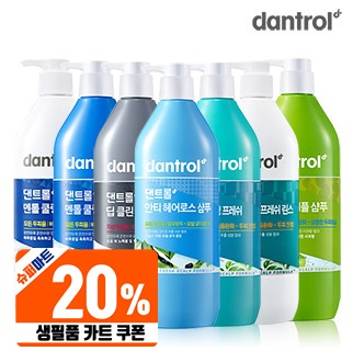 [생필품20%] 댄트롤 샴푸/헤어케어★