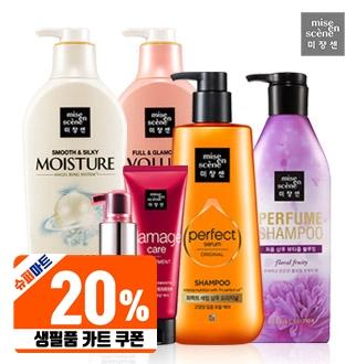 [미쟝센] 샴푸/린스/스타일링+ 생필품 20% 할인