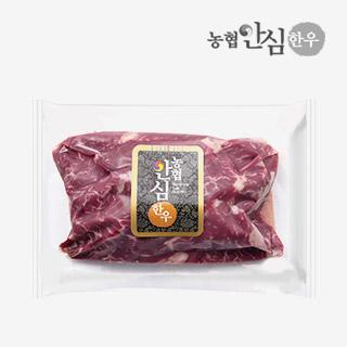 [슈퍼마트]냉장 농협안심한우 1등급 토시살  300g (특수부위)