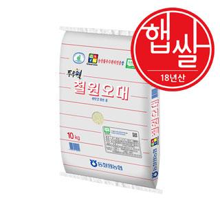 [18년 햅쌀][슈퍼마트] 동철원농협 오대쌀 10kg