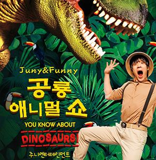 보령 어린이·가족공연 공룡 애니멀쇼 빛의 매직쇼 일루전 공룡쇼 까지