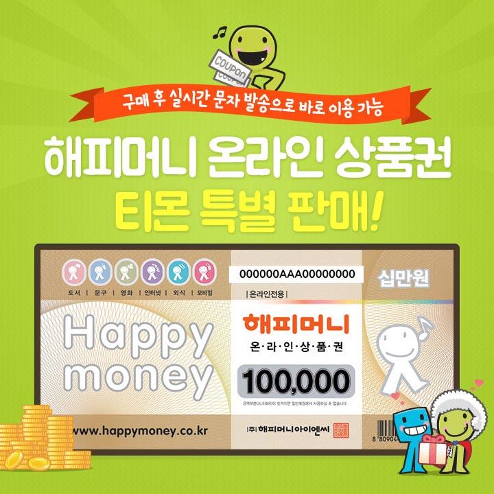 [해피머니] 온라인상품권 10만원권 할인