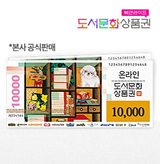 [도서문화] 본사공식판매 온라인상품권 3% 할인판매 온라인게임 쇼핑 영화 외식 등