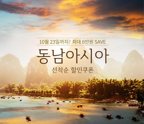 동남아기획전_쿠폰