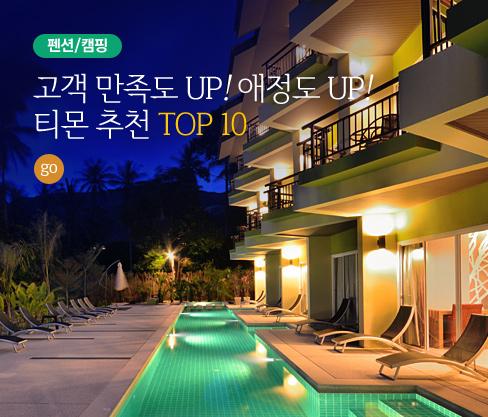 숙박 추천 TOP10