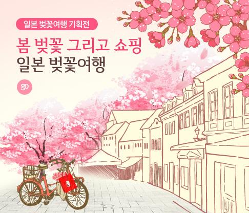 일본 벚꽃 기획전