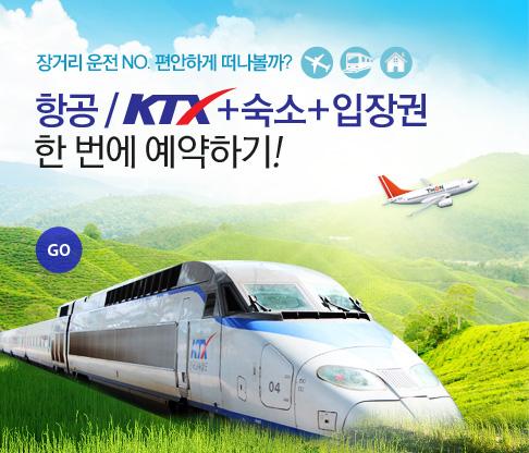 항공KTX+숙소+입장권