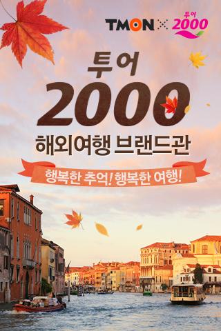 투어2000 기획전