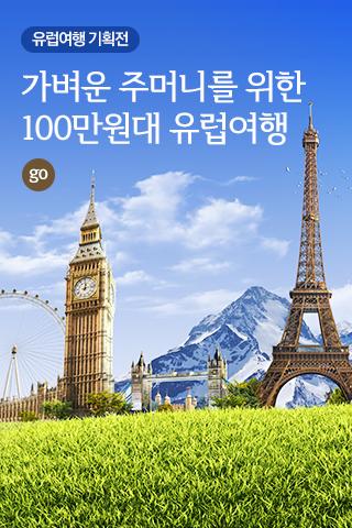 100원대 유럽여행