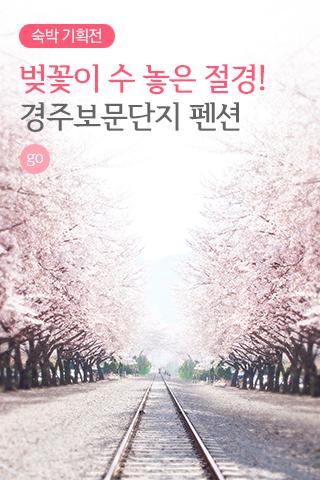 경주 벚꽃축제 인근 펜션