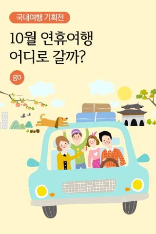 ★10월 연휴 출발 확정★
