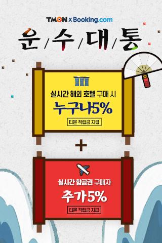 티몬X부킹닷컴 1월 프로모션 1차
