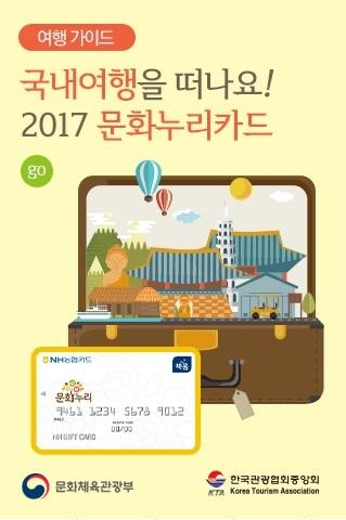 2017 문화누리카드