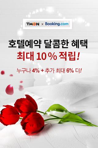 티몬X부킹닷컴 2월 프로모션