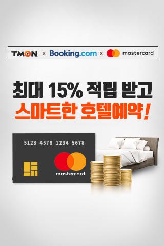 티몬X부킹닷컴 5월 프로모션