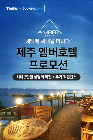 티몬X부킹닷컴 엠버호텔 프로모션
