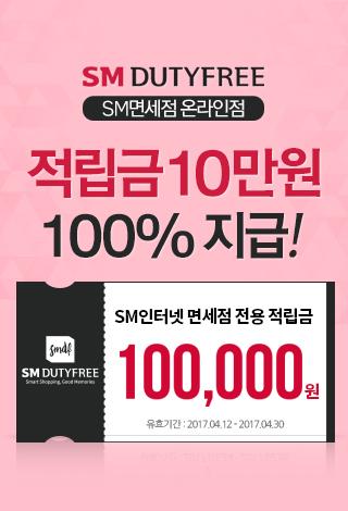 [SM온라인면세점]10만원적립금