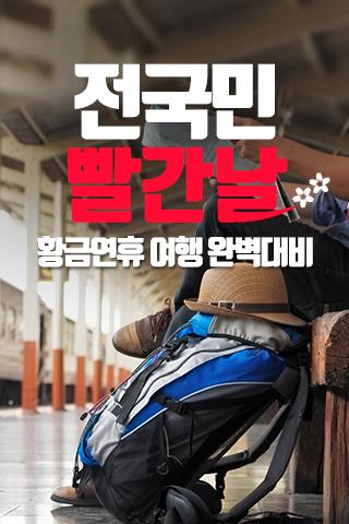 황금연휴 기획전_국내